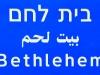 Betlejem 0034